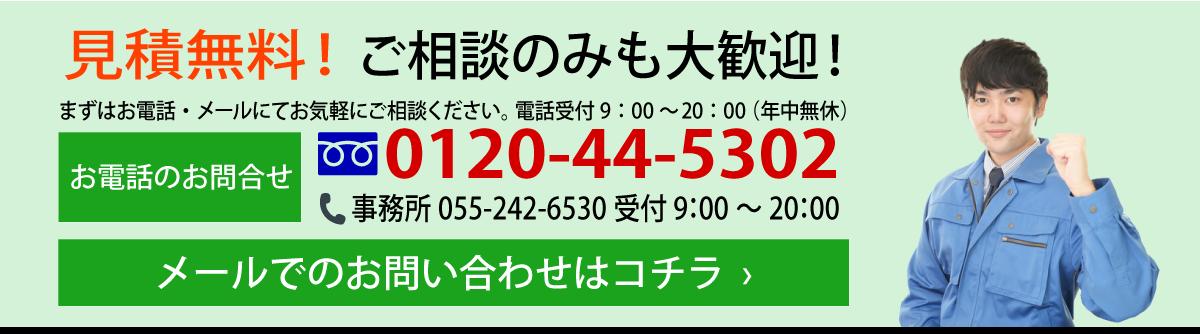 作業の見積無料!相談のみも大歓迎!連絡先電話番号はこちら(0120-44-5302)メールはこのボタンをクリック