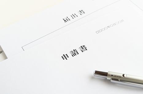不用品買取等には各種資格や許可が必要 説明イメージ(申請書イメージ)