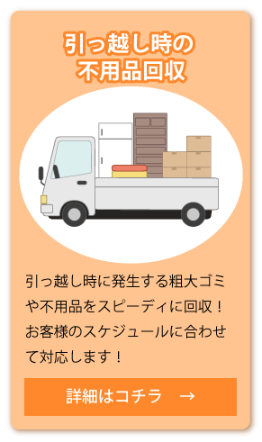 引っ越し時の不用品回収 詳細はコチラ